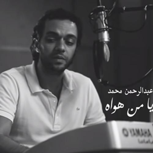 Abdulrahman Mohammed - Ya Mn Hwah  عبدالرحمن محمد - يا من هواه