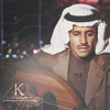 Download خالد عبدالرحمن - (عود) خذني معك Mp3