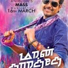 The First Punch BGM / Moblie Ringtone-Maan Karate