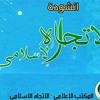 Islamic Direction Sound
