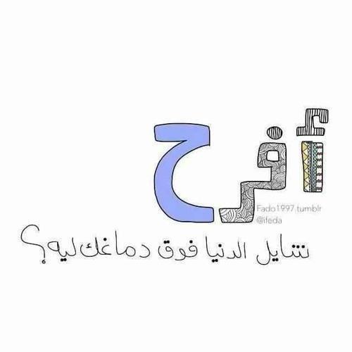نص طريق - أحمد منيب  - Ahmed Mounib - [www Flvto Com]