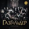 Free Download АК47  Russian Paradise feat. Ноггано Mp3