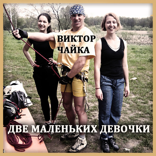 Виктор Чайка - Две маленьких девочки