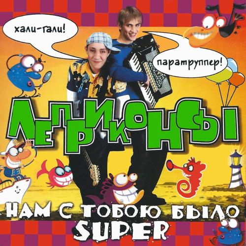 ЛЕПРИКОНСЫ - Нам с тобою было SUPER (2000)