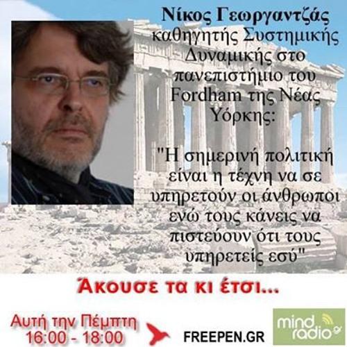 """Ο Δρ Νίκος Γεωργαντζάς στην εκπομπή """"Άκουσέ τα κι έτσι"""""""
