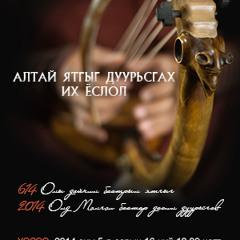 7-р ЗУУНЫ ДАЙЧИН БААТРЫН ЯТГЫГ  1400 ЖИЛИЙН ДАРАА МОНГОЛ БААТАР ДАХИН ДУУРЬСГАВ