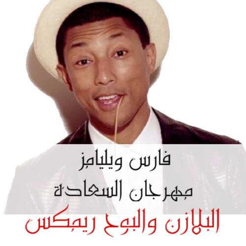 مهرجان السعادة (Egyptian Remix) 2014