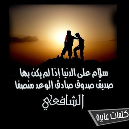 سلام على الدنيا الإمام الشافعي غناء فرقة الفارابي By Mohamed Asaad