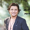 Mohamed.Abdel.Mon3em.Aesh.Magrouh | محمد عبد المنعم - أعيش مجروح