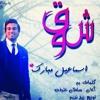 اسماعيل مبارك - شوق