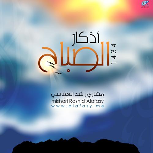 أذكار الصباح ١٤٣٤هـ - 2013