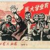 Chants révolutionnaires chinois