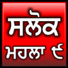 Salok Mohalla 9 - Sung By Jagjit Singh Paurdi 1-56