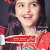 Hala Alturk & Mashael - I Love You Mama - Wakil Khan Menzai