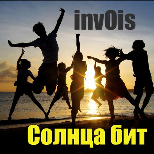 invOis - Солнца бит