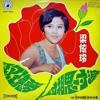 Yin Yue Zhi Jia-Liang Yi Ling and The Stylers