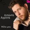 Antonis Agritis - Mila mou (Official Digital Single 2014)
