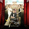 Lee Jae Jin(FT ISLAND) - 들어와 (Ost. Bride of the Century)