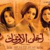 Download موسيقى فيلم أحلى الاوقات Mp3