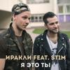 Иракли feat. St1m – Я это ты