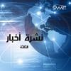Download ذاعة هوا سمارت نشرة أخبار الحادية عشر    تغطية خاصة حول جبهات الساحل    15-5-2014 Mp3