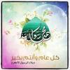 Qasidah Imam Habib Abdullah Bin Alwi Al Haddad - 'Ala Yallah Bi Nadzrah