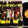 藤井隆 ナンダカンダ neetskills Remix Takashi Fujii