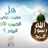 Download الصلاة على رسول الله يوم الجمعة Mp3