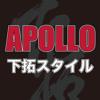下拓スタイル / APOLLO(DUB)