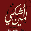 Download Mohamed Mounir-Ashky Le Meen Mp3