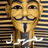 El- Ma7kama El-Thawreyya  /  المحكمة الثورية     (lyrics inside)