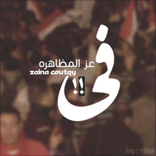 في عز المظاهرة