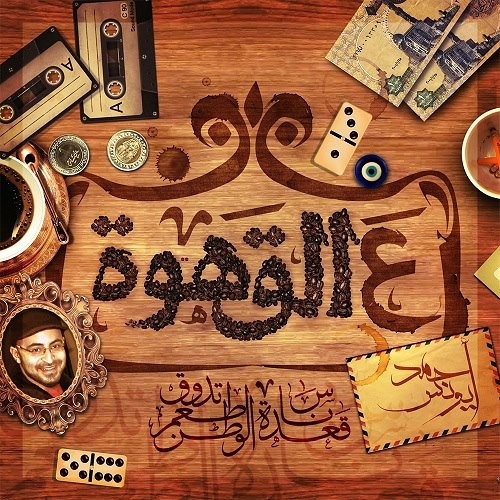 موسيقى يحكى أن ع القهوة | yo7ka ana tracks 3alahwa