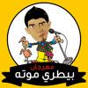 Mahrgan Betary Mota - مهرجان بيطري موته