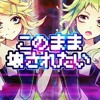 LUVORATORRRRRY! ~ GUMI and Kagamine Rin