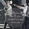 عمرو دياب - تملى معاك (tamally maak)