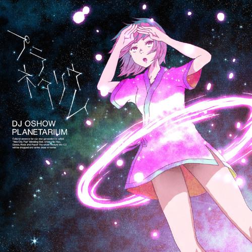 DJ オショウ & ヒラサワンダ / プラネタリウム feat. ケミキラモ