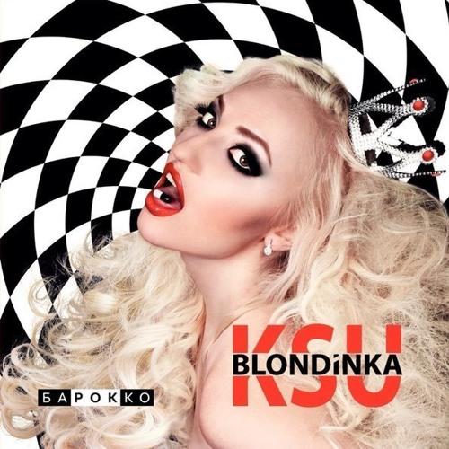 13 Блондинка КсЮ - Прощай моя грусть (Goodbye My Sadness)