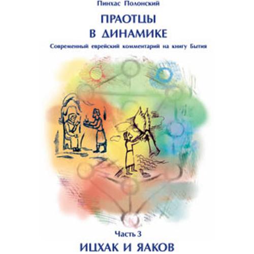 Ч.3 БИБЛ. ДИНАМИКА,  Ицхак и Яаков, ПИнхас Полонский