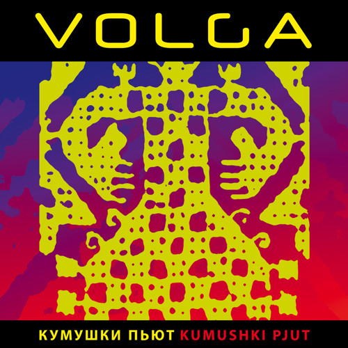 "Volga / Mala Nochka (Small Night) from ""KUMUSHKI PJUT"""