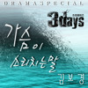 Kim Bo Kyung – Words That My Heart Shouts (Three Days OST Part. 5)