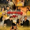 Vivaagarattu Theme Song - Nanba Vijay & Psychomantra (www.friendzcab.blogspot.com)