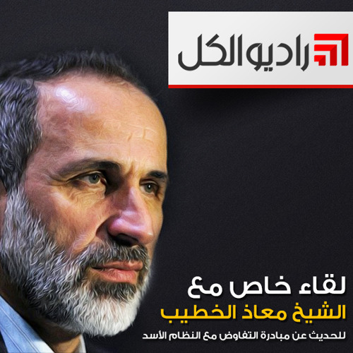 لقاء مع الشيخ معاذ الخطيب على راديو الكل