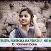 Tuzya Pirticha Vinchu ( GD Mix ) - D J Ganesh Doke
