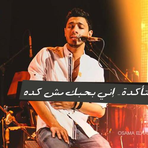Osama Elhady - Mot'akeda   أسامه الهادى - متأكده