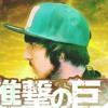 Shingeki No Kyojin - OP 1 Version