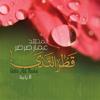 09 - يا ربنا | Ya Rabbana