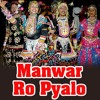 Manwar Ro Pyalo Audio Song Jukebox - Rajasthani Popular Traditional Songs