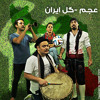 Gole Iran (World Cup 2014) / عجم - گل ایران
