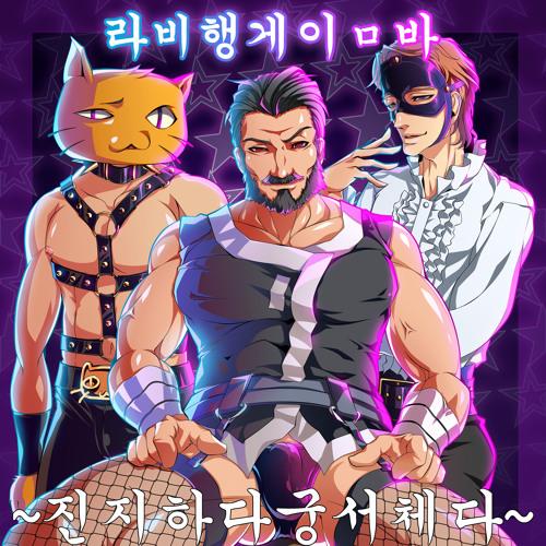 [Crossfade Demo] 라비행게이ㅁ바